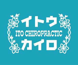 ito-chiro-logo-m
